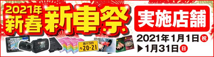 2021年新春新車祭