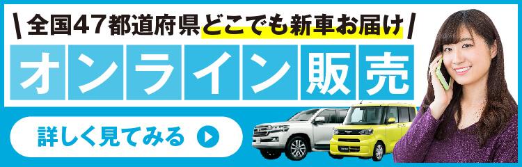 全国47都道府県どこでも新車お届け オンライン販売