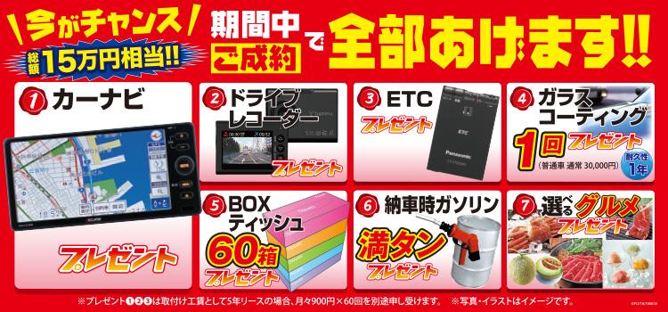 福山蔵王店限定  ご成約キャンペーン!